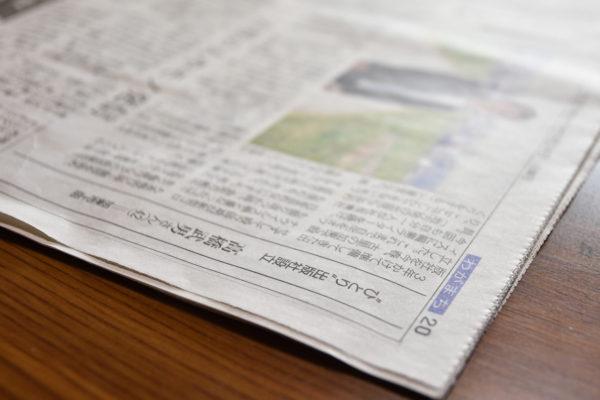 神戸新聞「ひと次代を駆ける」に代表が掲載されました