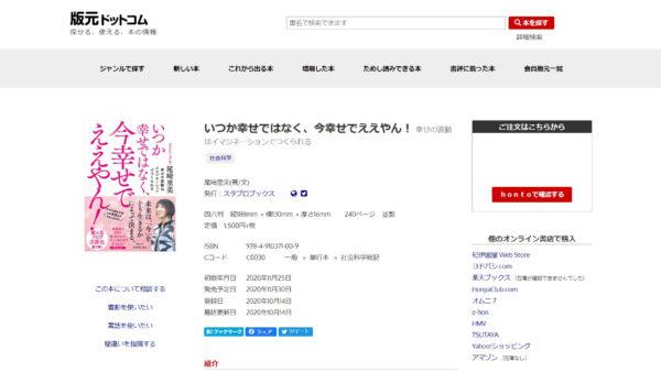 「版元ドットコム」に近刊情報を登録!